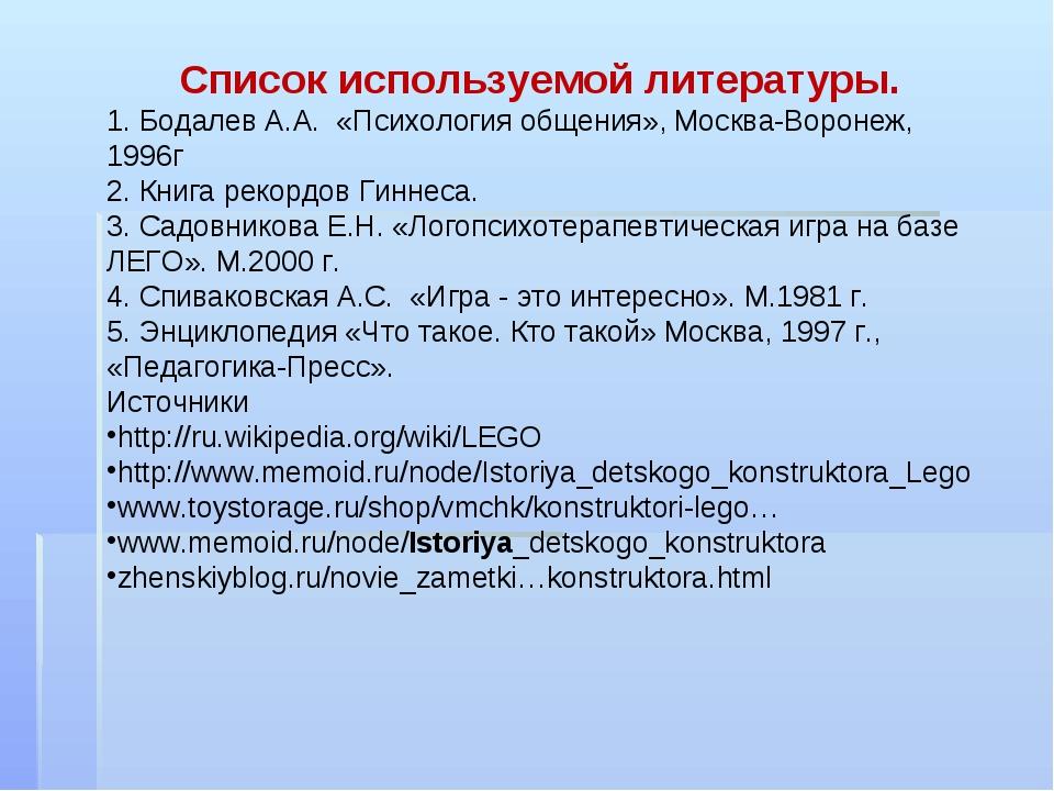 Список используемой литературы. 1. Бодалев А.А. «Психология общения», Москва-...