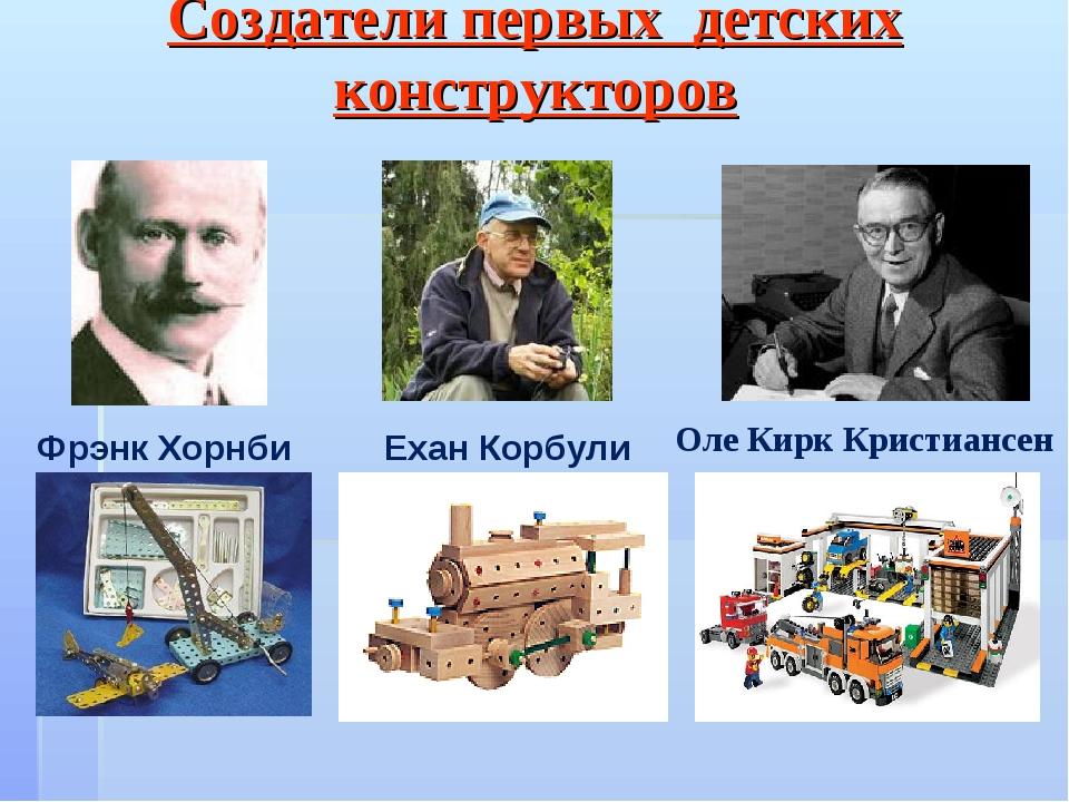 Создатели первых детских конструкторов Оле Кирк Кристиансен Фрэнк Хорнби Ехан...