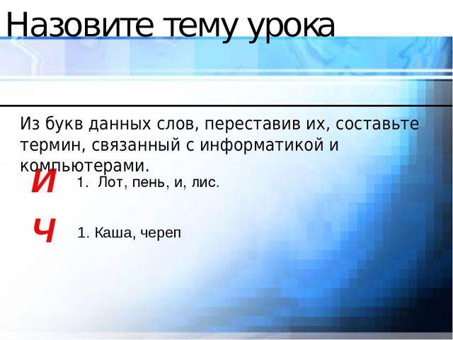 Ч 1. Каша, череп Из букв данных слов, переставив их, составьте термин, связан...