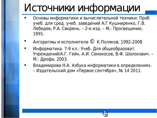 Источники информации Основы информатики и вычислительной техники: Проб учеб....