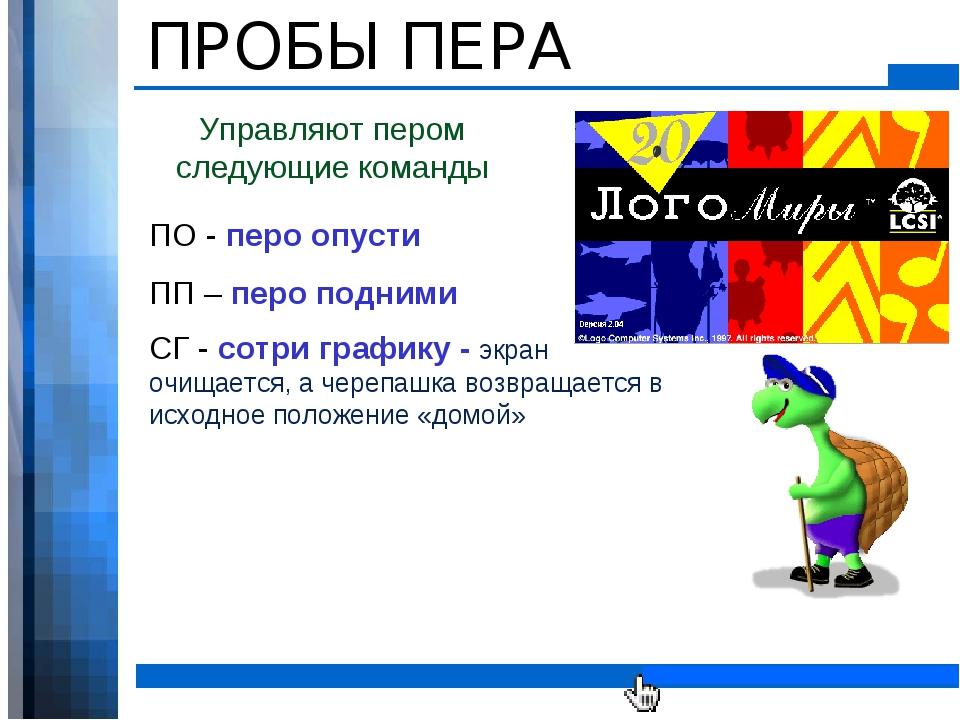 ПРОБЫ ПЕРА Управляют пером следующие команды ПО - перо опусти ПП – перо подни...