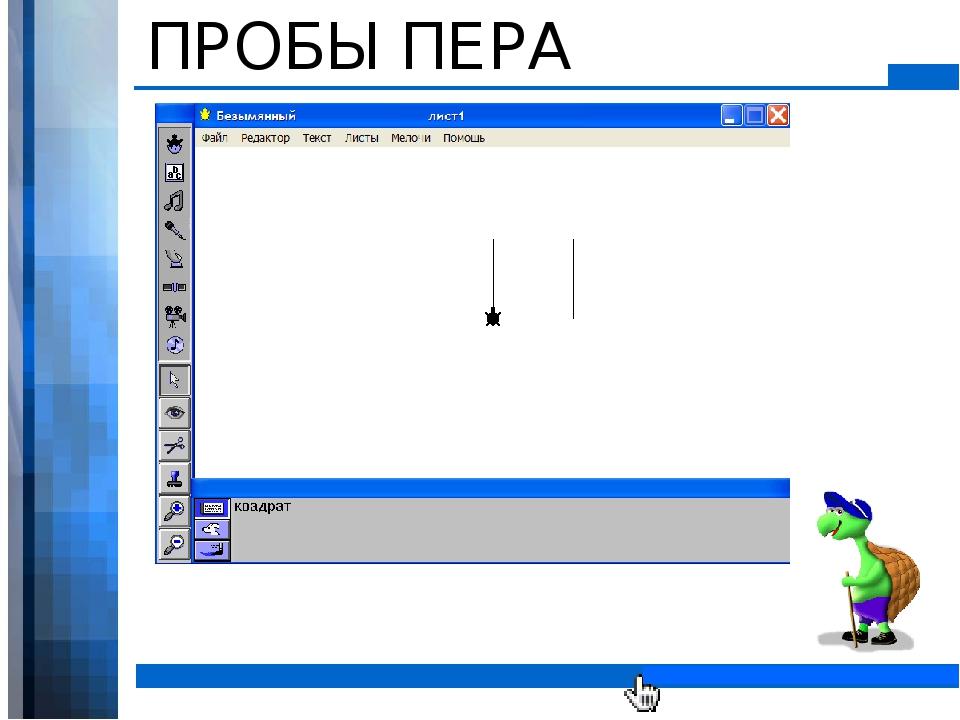ПРОБЫ ПЕРА WWW.YOUR-COMPANY-URL.COM