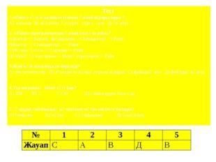 Тест 1.«Paint» сөзі ағылшын тілінен қалай аударылады ? А) жобалау В) оқу,кіта