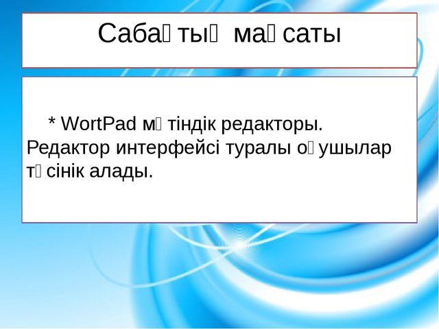 Сабақтың мақсаты * WortPad мәтіндік редакторы. Редактор интерфейсі туралы оқ...