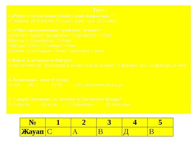 Тест 1.«Paint» сөзі ағылшын тілінен қалай аударылады ? А) жобалау В) оқу,кіта...
