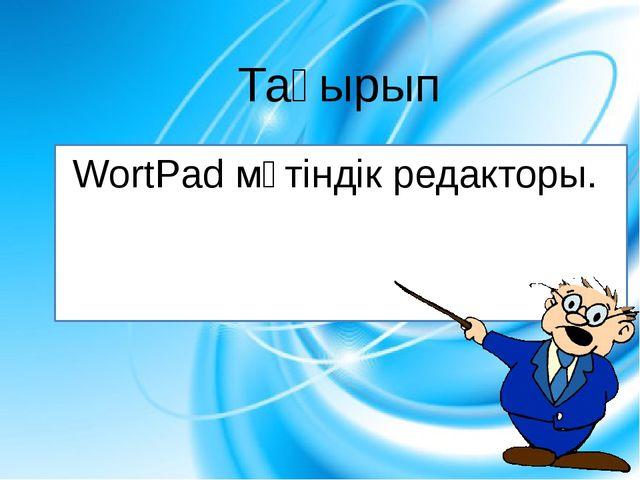 WortPad мәтіндік редакторы. Тақырып