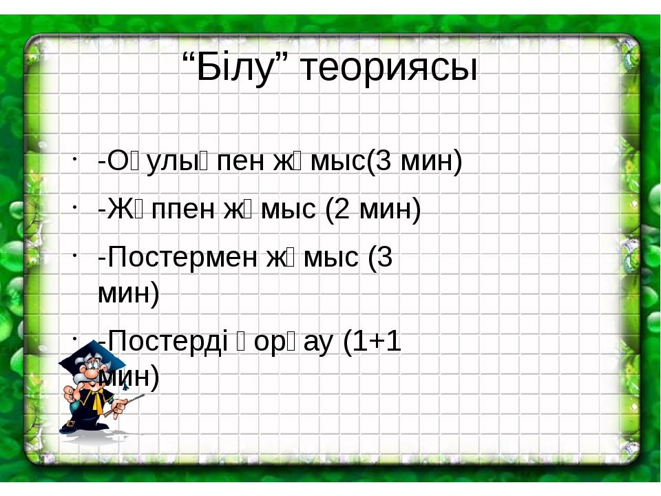 """""""Білу"""" теориясы -Оқулықпен жұмыс(3 мин) -Жұппен жұмыс (2 мин) -Постермен жұмы..."""