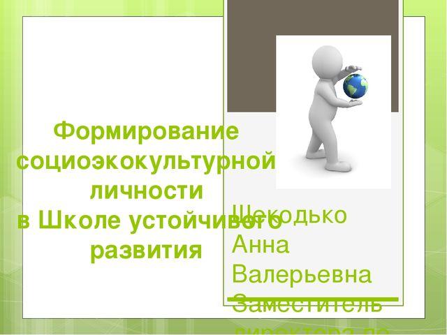 Формирование социоэкокультурной личности в Школе устойчивого развития Щекодьк...