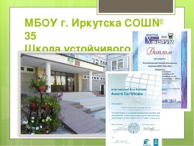 МБОУ г. Иркутска СОШ№ 35 Школа устойчивого развития