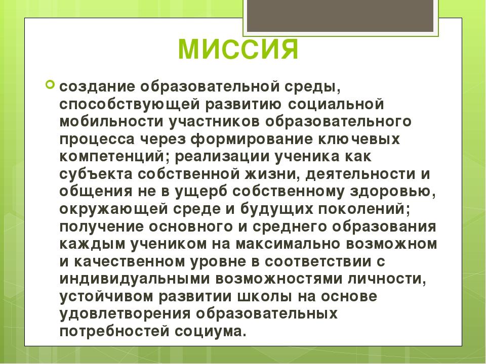 МИССИЯ создание образовательной среды, способствующей развитию социальной моб...