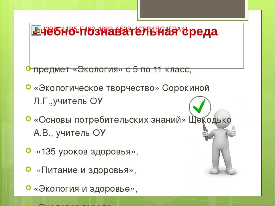 предмет «Экология» с 5 по 11 класс, «Экологическое творчество» Сорокиной Л.Г...