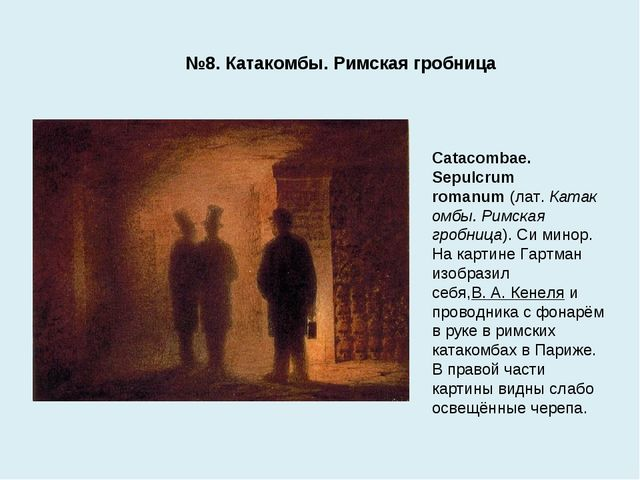 Catacombae. Sepulcrum romanum(лат.Катакомбы. Римская гробница).Си минор. Н...