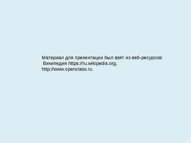 Материал для презентации был взят из веб-ресурсов: Википедия https://ru.wikip...