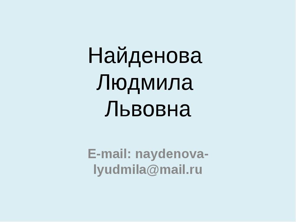 Найденова Людмила Львовна E-mail: naydenova-lyudmila@mail.ru