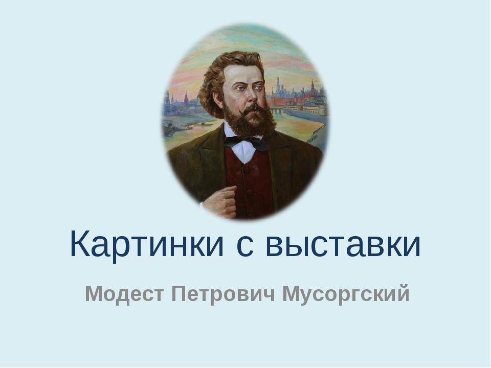 Картинки с выставки Модест Петрович Мусоргский