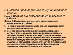 Из Устава Красноармейского муниципального района Глава II. МЕСТНОЕ САМОУПРАВ