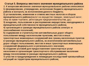 Статья 5. Вопросы местного значения муниципального района 1. К вопросам местн