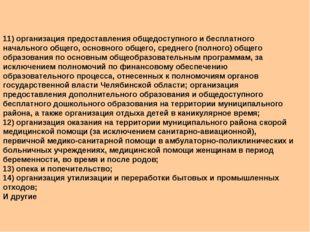 11) организация предоставления общедоступного и бесплатного начального общег