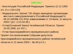 законы: - Конституция Российской Федерации. Принята 12.12.1993 (гл. 8 ст.130-