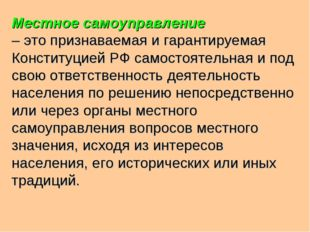 Местное самоуправление – это признаваемая и гарантируемая Конституцией РФ сам
