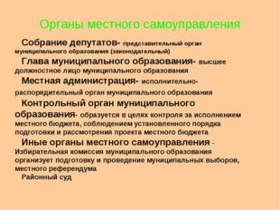 Органы местного самоуправления Собрание депутатов- представительный орган мун