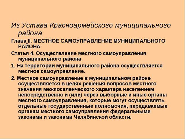 Из Устава Красноармейского муниципального района Глава II. МЕСТНОЕ САМОУПРАВ...