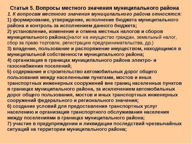Статья 5. Вопросы местного значения муниципального района 1. К вопросам местн...