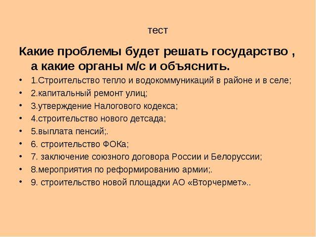 тест Какие проблемы будет решать государство , а какие органы м/с и объяснить...