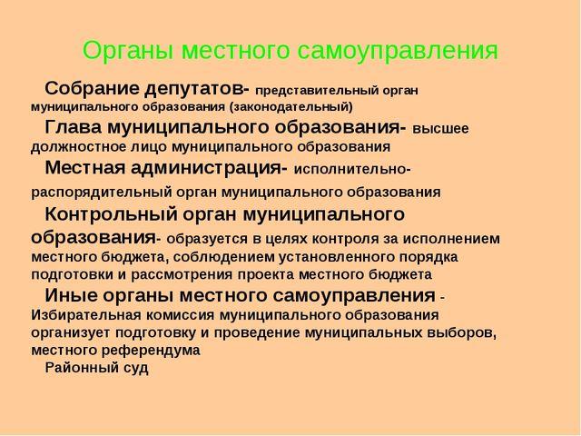 Органы местного самоуправления Собрание депутатов- представительный орган мун...