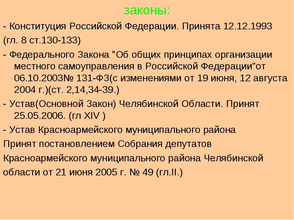 законы: - Конституция Российской Федерации. Принята 12.12.1993 (гл. 8 ст.130-...