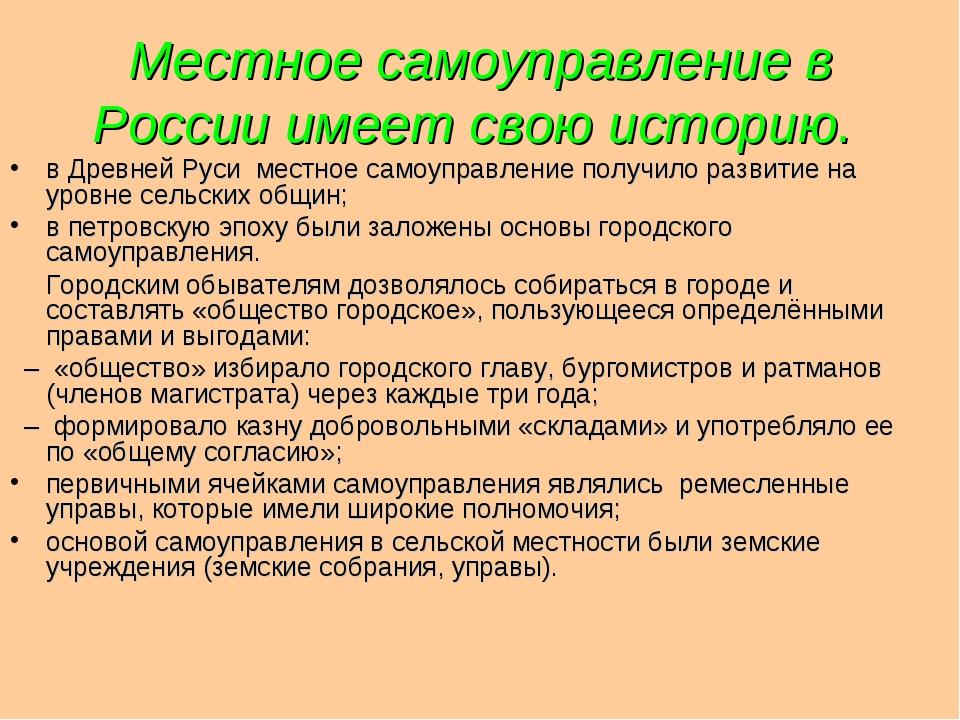 Местное самоуправление в России имеет свою историю. в Древней Руси местное са...