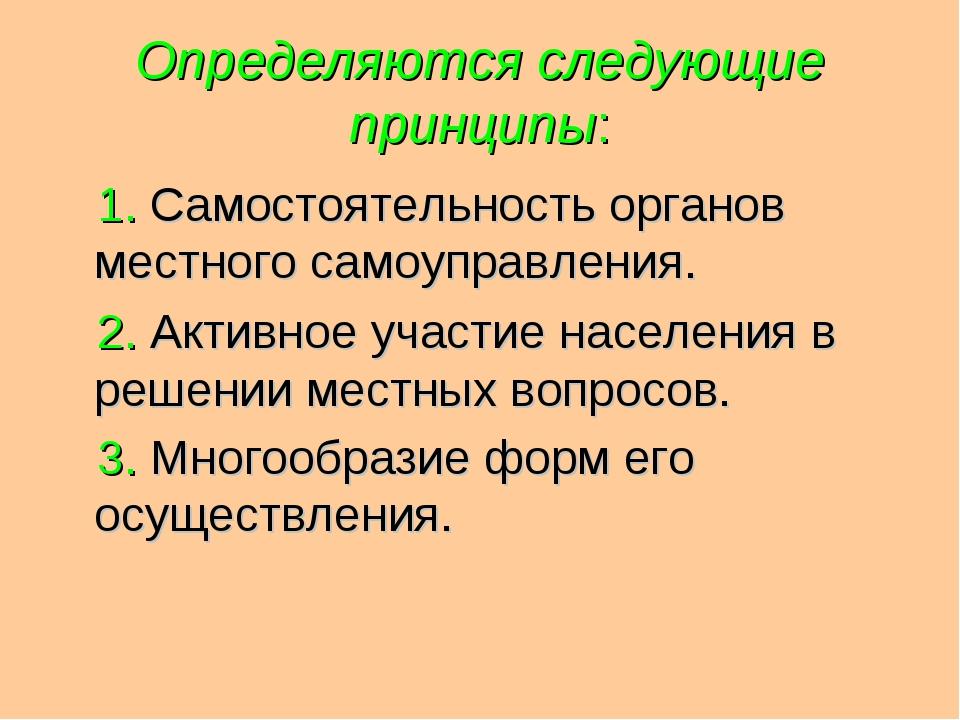 Определяются следующие принципы: 1. Самостоятельность органов местного самоуп...