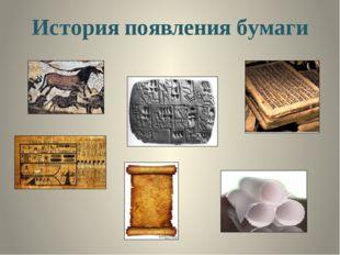 История появления бумаги ОБРАЗЕЦ ЗАГОЛОВКА