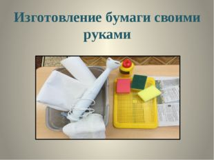 Изготовление бумаги своими руками ОБРАЗЕЦ ЗАГОЛОВКА
