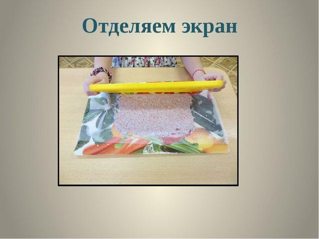Отделяем экран ОБРАЗЕЦ ЗАГОЛОВКА