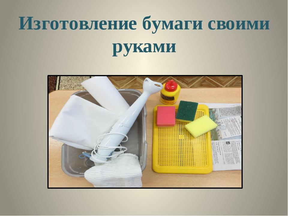 Изготовлениебумаги своими руками