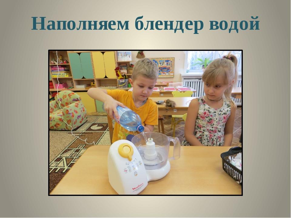 Наполняем блендер водой ОБРАЗЕЦ ЗАГОЛОВКА