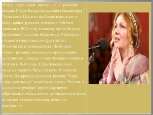 «Гори́, гори́, моя́ звезда́…» — русский романс Петра Булахова на слова Владим