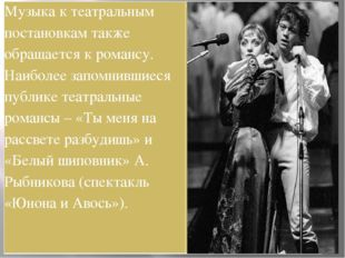 Музыка к театральным постановкам также обращается к романсу. Наиболее запомни