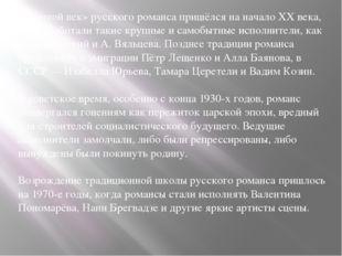 «Золотой век» русского романса пришёлся на начало XX века, когда работали так
