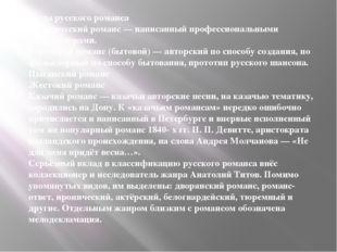 Виды русского романса Классический романс — написанный профессиональными комп