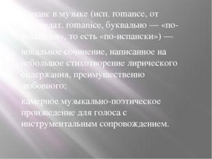 Романс в музыке (исп. romance, от позднелат. romanice, буквально — «по-романс