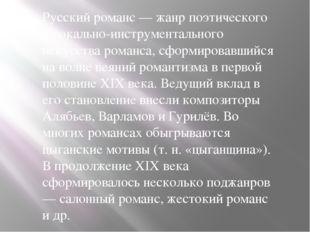 Русский романс — жанр поэтического и вокально-инструментального искусства ром