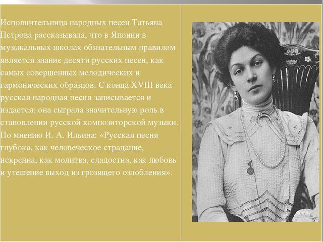 Исполнительницанародных песен Татьяна Петрова рассказывала, что в Японии в м...