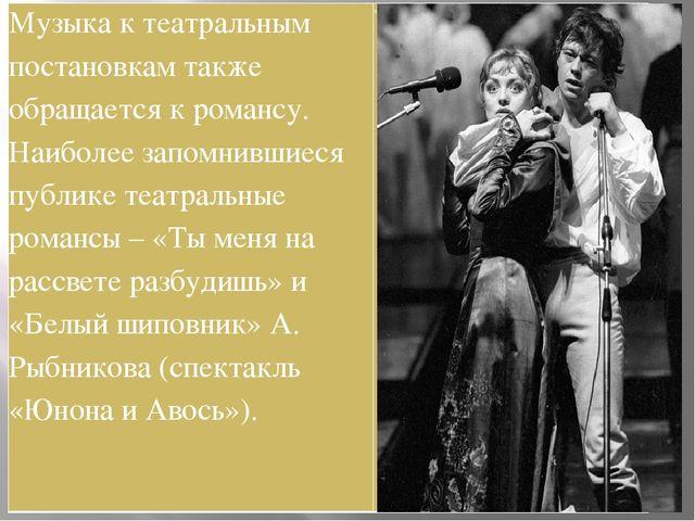 Музыка к театральным постановкам также обращается к романсу. Наиболее запомни...