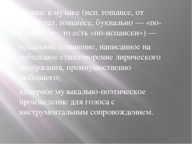 Романс в музыке (исп. romance, от позднелат. romanice, буквально — «по-романс...