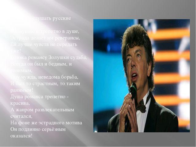 Люблю я слушать русские романсы, Волнующе и трепетно в душе, Эстрада делает и...