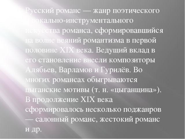 Русский романс — жанр поэтического и вокально-инструментального искусства ром...