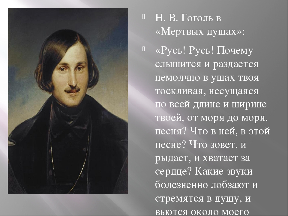 Н. В. Гоголь в «Мертвых душах»: «Русь! Русь! Почему слышится и раздается нем...