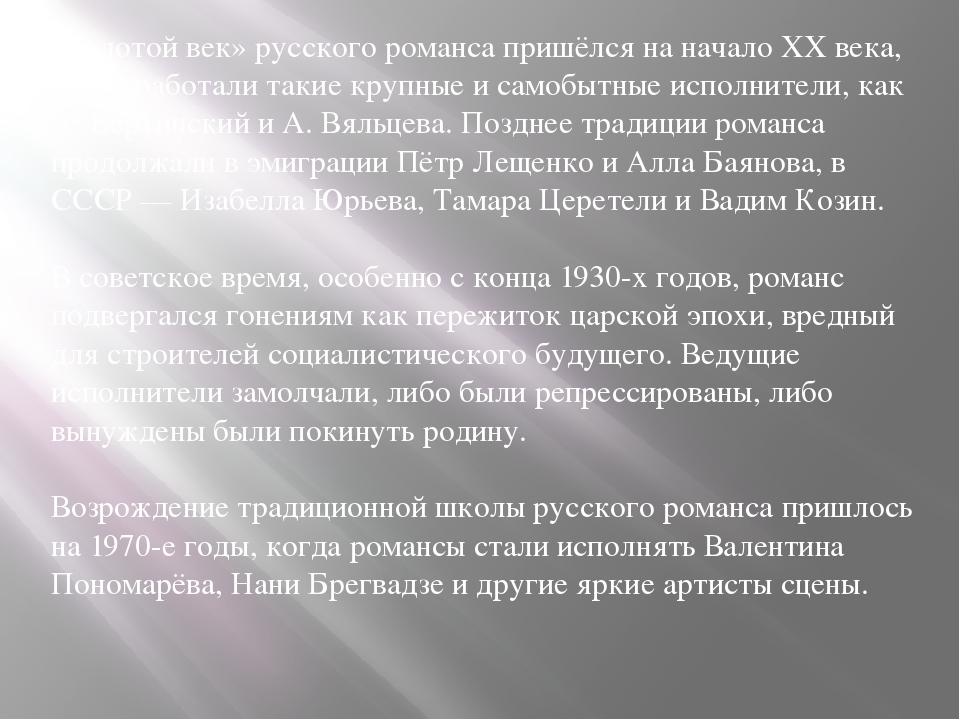 «Золотой век» русского романса пришёлся на начало XX века, когда работали так...